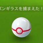 【ポケモンGO】レイドバトルのボス捕獲率一覧!7月1日から下方修正【海外解析情報】