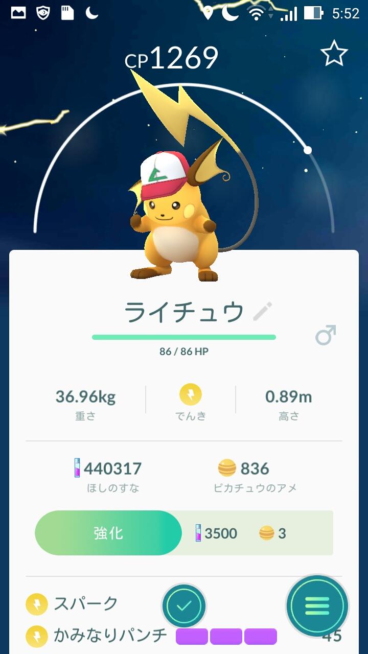 【ポケモンGO】帽子ピチュー→カワイイ!帽子ピカチュウ→カワイイライチュウ→高橋名人