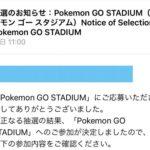 【ポケモンGOスタジアム】チケット当選メールのURLに地雷あり!?絶対にタップしてはいけない!!
