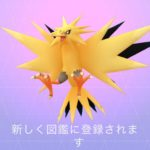 【ポケモンGO】サンダーの色違いが間違って実装された!?シャイニーバージョンに見えるけどなんだこれ!?