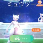 【ポケモンGO】ミュウツーEXレイドはサークルの色もプレミアボール保障数も横浜とは異なる可能性大?