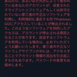 【ポケモンGO】サードパーティーツール利用者へのBAN警告が始まる!アカウントログイン系は死亡確定的!?
