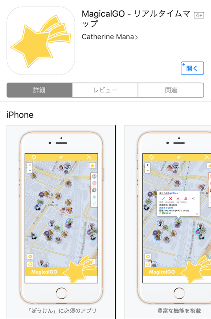 【ポケモンGO】マジカルGO(Magical GO)使い方とP-GOカスタムアイコンURL設定方法【8/28】