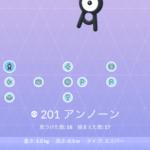【ポケモンGO】アンノーンは全部で10種!?アンノーンGPSバグとは何ぞや!?