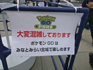 【ポケモンGO】ポケモンGOパークエリア拡大により「みなとみらい全域」でアンノーンなど出現中!
