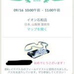 【ポケモンGO】削除されたイオンジムからEXレイド招待状が届いたという報告あり!その真相とは!?