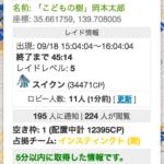 【ポケモンGO】マジカルGOでレイドのロビー待機中人数が確認が可能に!これには信者大歓喜!