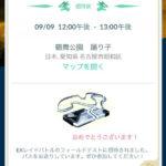 【ポケモンGO】第四回のEXレイド開催地はどこの店舗がいい!?みんなの希望は!?