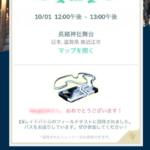 【ポケモンGO速報】第5回目EXレイド招待状が配布開始!駅ジムや神社などの開催地が多数判明!