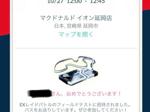 【ポケモンGO】第7回目EXレイドはスポンサージムで開催!1週間あれば平日昼に時間は取れる!?