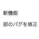 【ポケモンGO】アップデート(0.75.1)更新で信頼と安心の『部のバグを修正』キタ━━━━(゚∀゚)━━━━!!!!