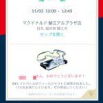 【ポケモンGO】EXレイドは同じジムで連続開催もあり!これは第9回目の招待状狙いに役立つのか…?