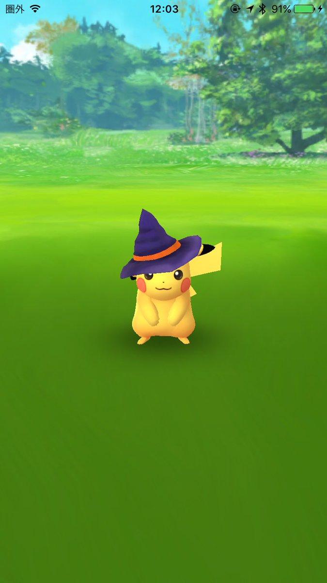 ポケモンgo】ハロウィン仕様!魔女の帽子ピカチュウの巣まとめ!【10月22
