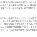 【ポケモンGO】ホウオウEXレイドが12月に解禁?真実かデマか、謎のサポートメール返信画像が出回る!