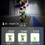 【ポケモンGO】レイドバトル参加前の待機人数確認は本当に救済になっているのか!?