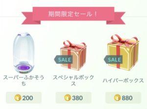 【ポケモンGO】スペシャル&ハイパーボックスはどのくらいポケコインがお得?みんなの評価まとめ!