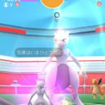 【ポケモンGO】第9回ミュウツーEXレイドが開幕!初当選は多いが過疎レイドも起きている!?