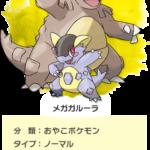 【ポケモンGO】ガルーラのメガシンカはポケゴーでは期待できない?使えない子のままは勘弁してくれ!