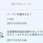 【ポケモンGO】12月11日のEXレイドはフィールドテスト?ぼうけんノートを信じるべきか?