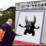 【ポケモンGO】今年の漢字に選ばれたのはまさかのパイセン!?良い年でしたね