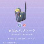【ポケモンGO】ハブネークはもう日本で出現しない!?予想外の地域限定入れ替えでアメにした人涙目!