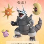 【ポケモンGO速報】第三世代新ポケモン23種類が6時から出現開始!激レアはどいつだ!?