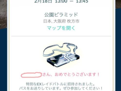 【ポケモンGO】2月18日にEXレイド開催決定!抽選方法は本当に変化したのか!?