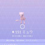 【ポケモンGO】ミュウには技マシンを使わずに初期技で使える場所を探すのが正解!?