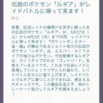 【ポケモンGO】エアロブラスト実装のルギアが良かったとの声多数!!勘違い説浮上!