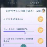 【ポケモンGO】カントーイベント初日はライト層救済のスペシャルリサーチ用!?