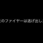 【ポケモンGO】リサーチ大発見のファイヤーは特定の条件下で逃げることが判明!?