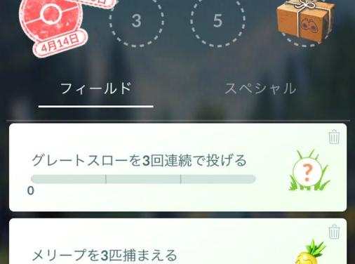【ポケモンGO】コミュニティデイ限定!メリープのリサーチタスクとリワード一覧!