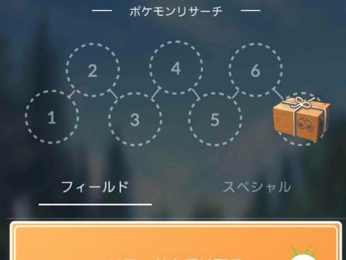 【ポケモンGO】リワードポケモンを受け取らずストックする方法!どういう場面で使える?