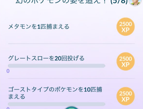 【ポケモンGO】ゴーストタイプを10匹捕まえるクエストはどの方法が効率良くクリアできる?