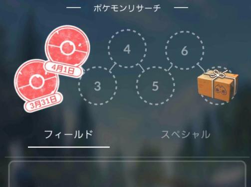 【ポケモンGO】スタンプは前日分のリワード持ち越しでも押されるのか?検証結果がこれ!