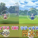【ポケモンGO】ラティオスゲットチャレンジ攻略!サークル固定式投法で投げるタイミング【動画】