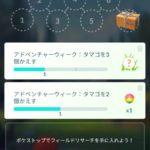 【ポケモンGO】アドベンチャーウィークリサーチの評価は!?リサーチ報酬が気になる!