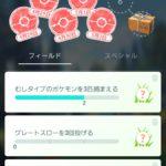 【ポケモンGO】わざマシンスペシャルが貰える神フィールドリサーチタスクが登場!