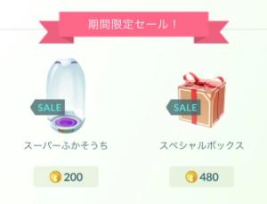 【ポケモンGO】スーパー孵化装置が単品販売開始!ポケコイン200は流石に悩む!?