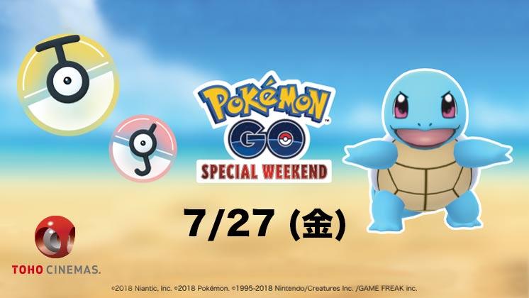 【ポケモンGO】TOHOシネマズで参加券をゲットしつつポケモン映画で感動しよう!