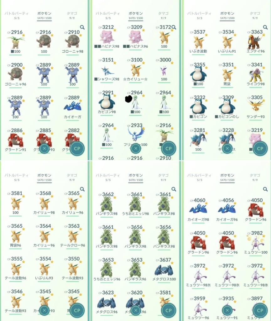 ポケモン 全種類 名前