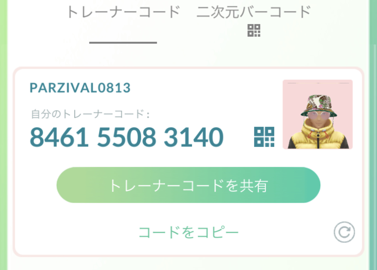Go 掲示板 ポケモン フレンド
