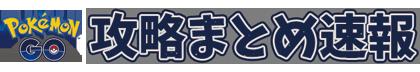 ポケモンGO攻略まとめ速報