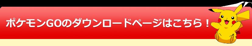 ポケモンGOダウンロード