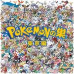 【ポケモンGO】東京都のポケモンの巣最新情報|6月28日変更