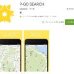 【ポケモンGO】P-GOサーチのポケソース情報からレアポケモン出現場所を特定する方法
