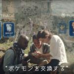 【ポケモンGO】アップデートでトレード機能の実装されるか!?トレード予想合戦!