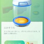 【ポケモンGO】孵化装置貰う時はポケストを回す時間には気を付けるべし!!