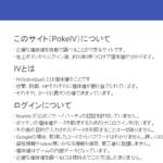 【ポケモンGO】PokeIV利用者がBAN祭り!非公式アプリ利用で天国から地獄パターン
