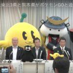 【ポケモンGO】速報「東北・熊本と連携した復興イベント決定・発表内容」伝説ポケモン解禁か!?